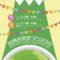 世界お茶祭り セミナー参加者募集